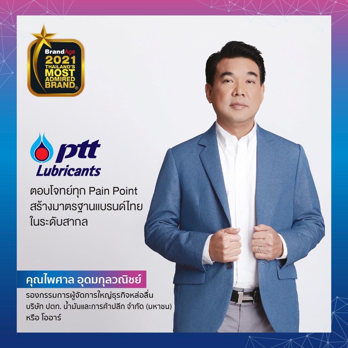 PTT Lubricants ได้รับรางวัลพิเศษ Thai Brand Award